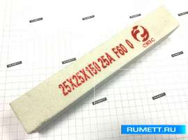 Шлифовальный брусок 20х13х150 мм 25А 25 СТ1 (WA F60 O) CNIC