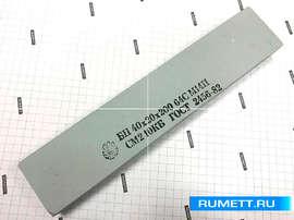 Шлифовальный брусок 9х11х100 мм 64С 8 Т1 (GC F150 R)