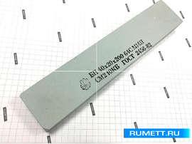 Шлифовальный брусок 13х13х150 мм 64С М20П СМ