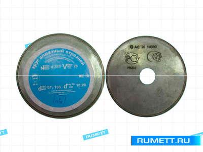 Диск отрезной алмазный АОК 125х32х1,0 АС20 80/63 (по стеклу)