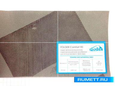 Супердиффузионная мембрана FOLDER Comfort 90 (серый)