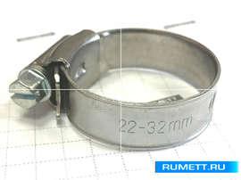 Хомут червячный 22-32/ 12.7мм W4 нержавеющая сталь, усиленный BS5315 (67-2D2232)