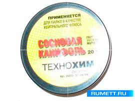 Канифоль сосновая, 20 гр. (банка)