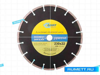 Диск отрезной алмазный Сегментный 250х2,6х7х22,23мм (RS2501)