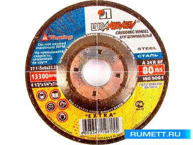 Зачистной круг 115 х 6 х 22 Луга (LugaAbrasiv)