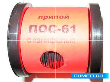 Припой ПОС-61, 100 гр.(трубка d-2мм с канифолью, на катушке) ГОС тонн 21931-76