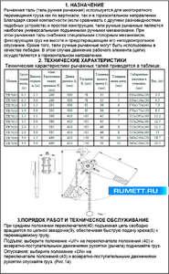 Таль рычажная 2,0 тонн (TR7020) 1.5 м марки CNIC (фасовка 1 шт)
