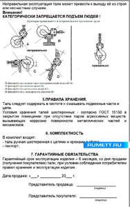 Таль ручная цепная шестеренная грузоподъёмностью 1,0 тонн (TR9010) 6.0 м