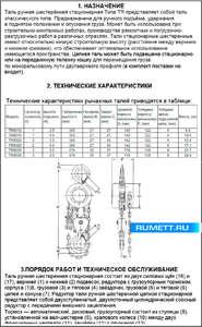 Таль ручная цепная шестеренная грузоподъёмностью 2,0 тонн (TR9020) 6.0 м
