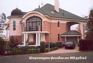 Штукатурка фасада от 900 руб/м2