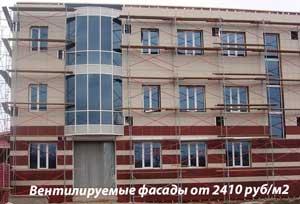Вентилируемые фасады от 2410 руб/м2