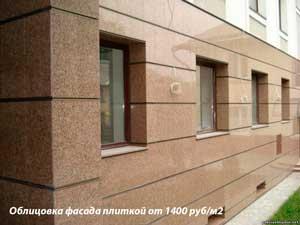 облицовка фасада плиткой от 1400 руб/м2