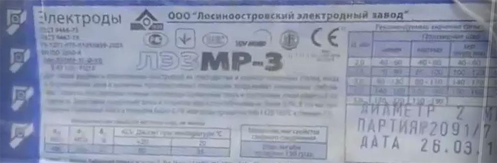 Электроды МР-3